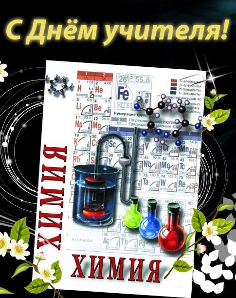 Поздравление день химии