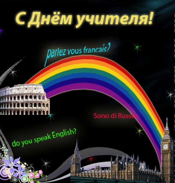 Поздравления учителя английского языка с юбилеем